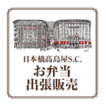 Nihonbashi Takashimaya S.C. traveling boxed lunch sales